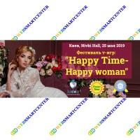 Фестиваль Т-игр Happу time–happy woman