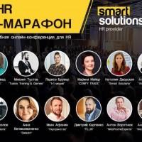Бесплатная онлайн конференция SmartHR Online Marathon