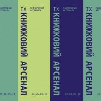 IX Міжнародний фестиваль «Книжковий Арсенал»