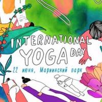 Международный День Йоги 2019: Марафон без метушні