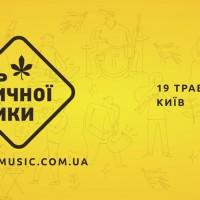 День Вуличної Музики Київ 2019