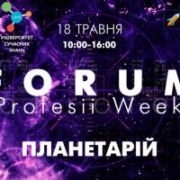 Прес-реліз: У Києві відбудеться профорієнтаційний форум для учнівської молоді