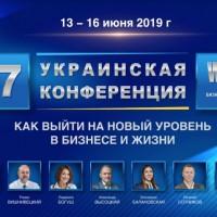 17-я Украинская конференция WISE для владельцев и руководителей бизнеса