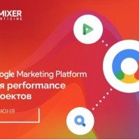 Google Marketing Platform для Performance-проектов