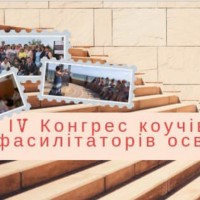 18-21 червня ІV Конгрес коучів і фасилітаторів освіти