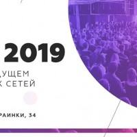 SMM 2019 - форум о будущем социальных сетей