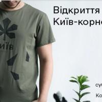 Відкриття Київ-корнеру / 20.07