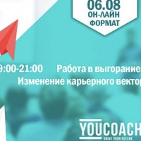 Coaching&Managmet: раскрываем все карты
