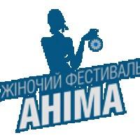 """ИНФОПАРТНЕР 3-Й ВЫСТАВКИ """"PSY & COACH EXPO"""" - Жіночий фестиваль Аніма"""