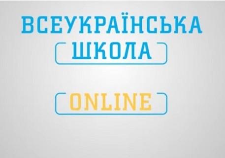 6 апреля 2020 стартовала «Всеукраинская школа онлайн».