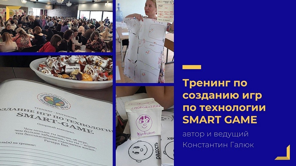 "Тренинг по созданию игр ""Smart Game"" Константина Галюка"