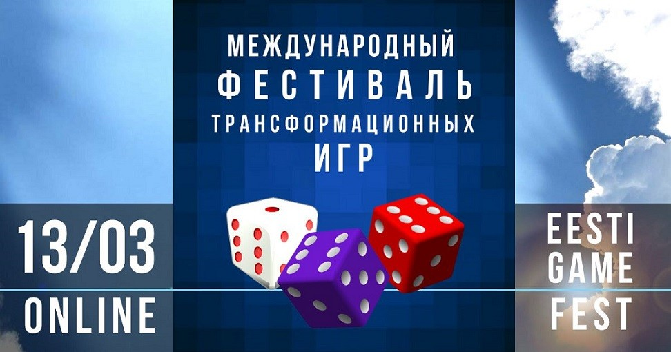 Весенний фестиваль трансформационных игр Eesti Game Fest