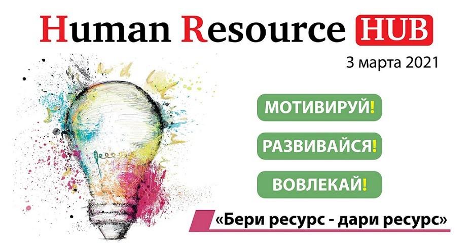 Human Resource HUB VI: «Бери ресурс - дари ресурс»