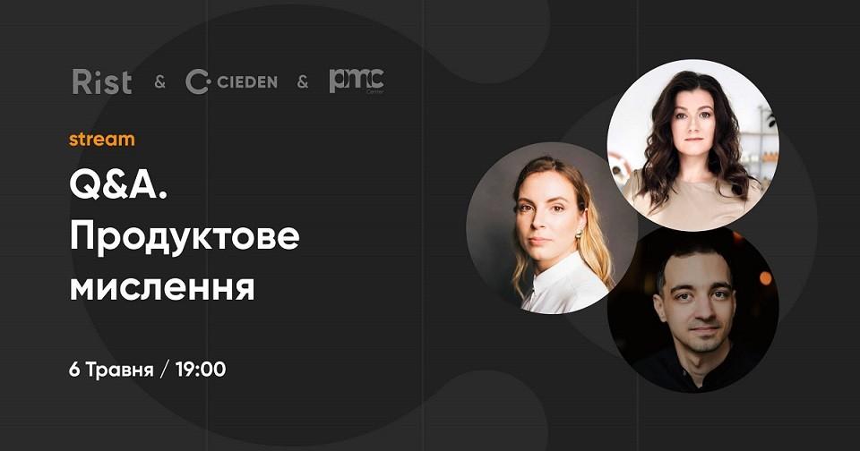 Продуктовое мышления | Q & A. Оксана Крикун, Слава Шестопалов, Елена Заничковська