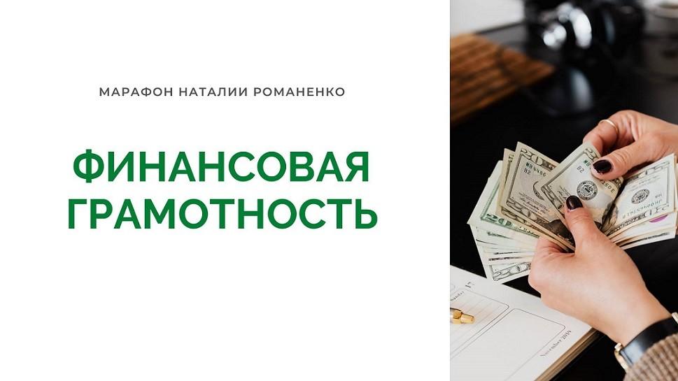 """Марафон """"Финансовая грамотность"""""""