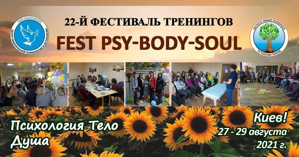 Летний FestPSY-BODY-SOUL в Киеве