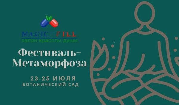 Фестиваль-Метаморфоза Magic Pill