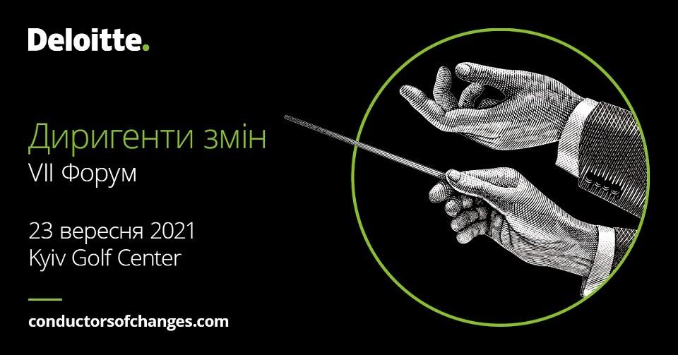VII Форум «Дирижеры перемен»