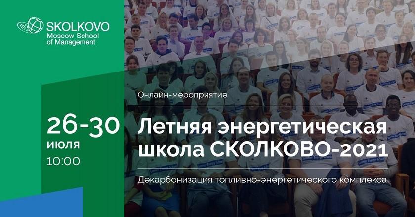 Летняя энергетическая школа СКОЛКОВО