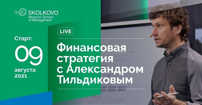 Онлайн-курс: Финансовая стратегия LIVE