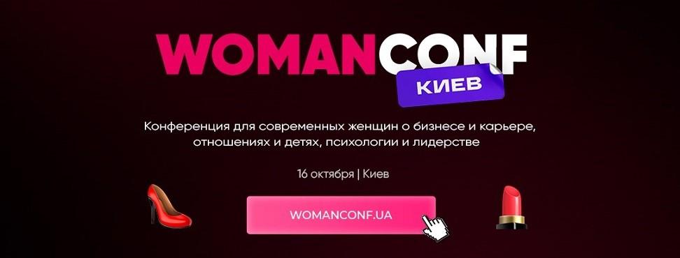WomanConf КИЕВ: Конференция для современных женщин