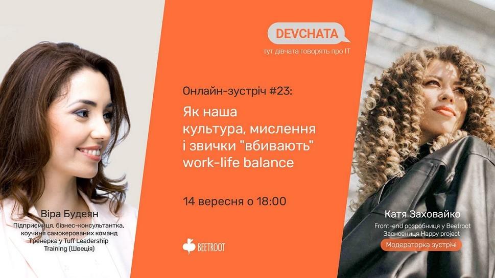 DEVCHATA # 23: Как наша культура, мышление и привычки «убивают» work-life balance