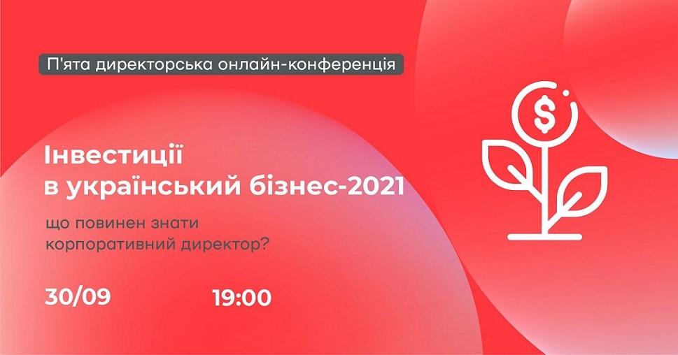 Онлайн-конференция «Инвестиции в украинский бизнес-2021: что должен знать корпоративный