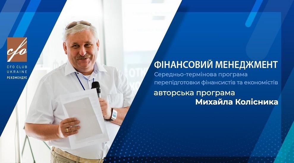Михаил Колесник: «Финансовый менеджмент-2022»