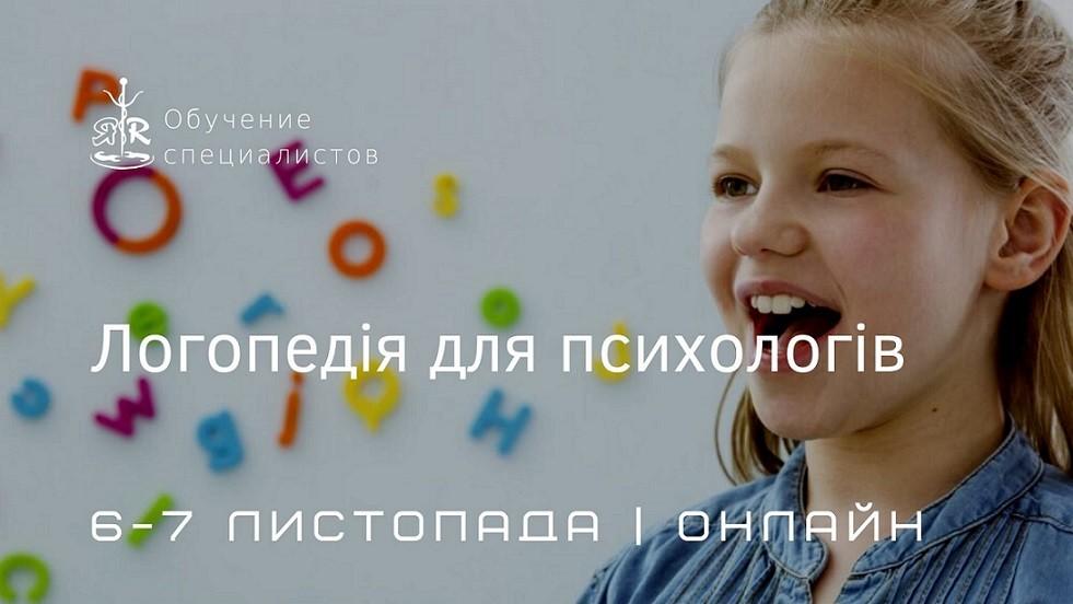 Онлайн! Логопедия для психологов