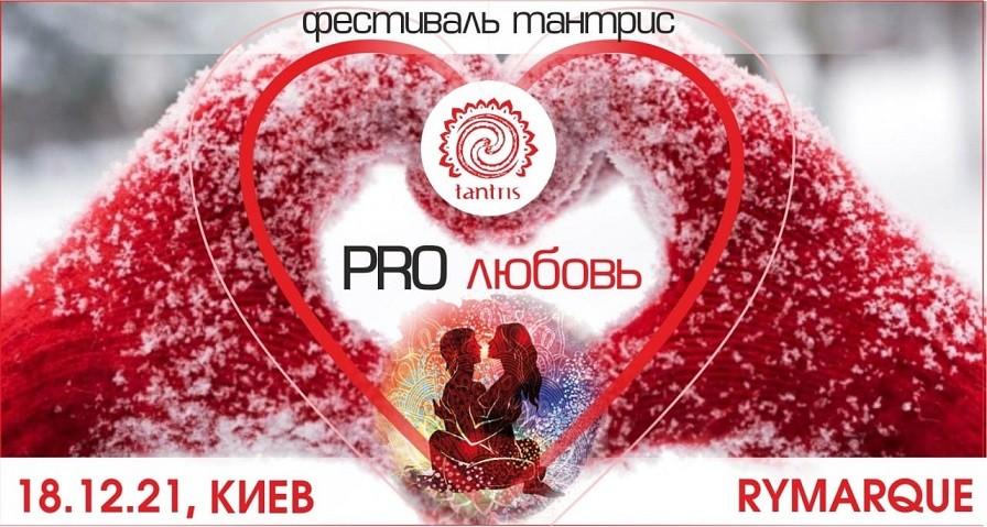 Фестиваль телесных и психологических практик Тантрис: Pro Любовь