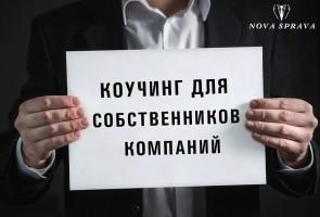 Коучинг руководителей/владелецев бизнеса