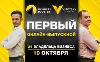 Выпускной онлайн-программы «Visotsky Consulting»