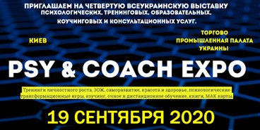 PSY & COACH EXPO