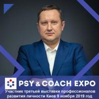 Выставка PSY&COACH EXPO 3