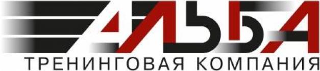 """Тренинговая компания """"АЛЬБА"""""""