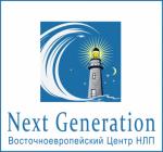 Восточноевропейский центр НЛП - Next Generation