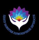 Центр Развития Гармоничной Личности
