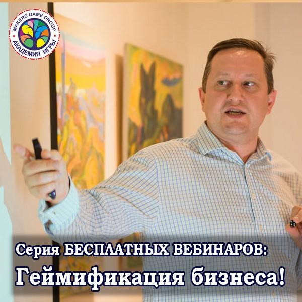 """Вебинар """"Инструменты геймификации отдела продаж"""""""