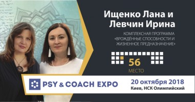 Ирина Левчин и Ищенко Лана о выставке Psy & Coach Expo