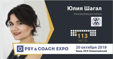 Юлия Шагал о выставке профессионалов и компаний развития личности Psy & Coach Expo