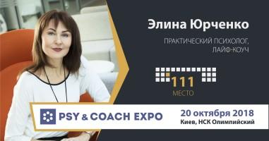 Юрченко Элина и Константин Галюк о выставке PSY & COACH EXPO