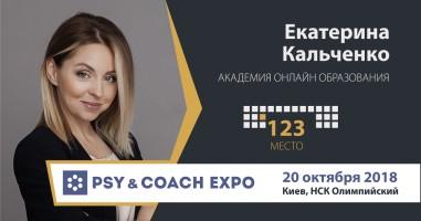 Екатерина Кальченко и Константин Галюк о выставке PSY & COACH EXPO