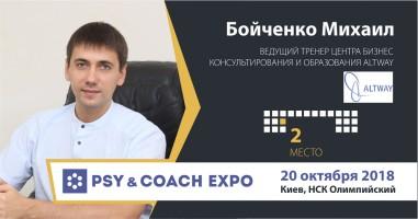 Бойченко Михаил и Константин Галюк о выставке PSY & COACH EXPO