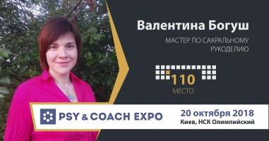 Богуш Валентина о выставке профессионалов развития личности PSY & COACH EXPO