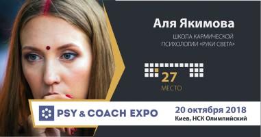 Якимова Аля об участии в выставке PSY & COACH EXPO
