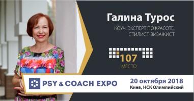 Галина Турос консультант по красоте и Константин Галюк о выставке PSY&COACH EXPO