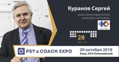 Выставка PSY & COACH EXPO Сергей Куранов. Консалтинговая группа «Куранов и Партнеры»