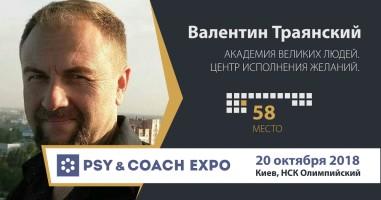Выставка Psy & Coach Expo Валентин Траянский