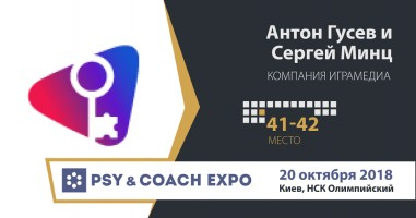 Выставка Psy & Coach Expo Антон Гусев