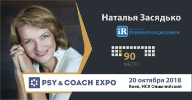 Выставка Psy & Coach Expo Наталья Засядько